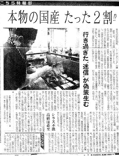 東京新聞01
