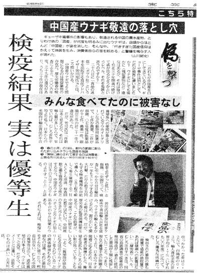 東京新聞02